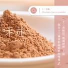 【味旅私藏】|經典十三香粉|Thirteen-Spices Powder|綜合香料系列