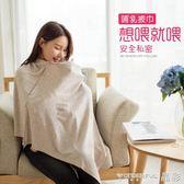 孕婦哺乳巾 孕婦外出防走光防曬哺乳巾哺乳衣喂奶巾遮羞布披肩罩衣 晶彩生活