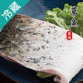 草魚-切片1盒(1000g/盒)【愛買冷藏】