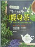【書寶二手書T1/養生_PIZ】隨煮隨喝,自己煮杯暖身茶_簡芝妍