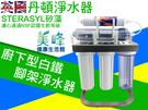 英國丹頓5道式淨水器.過濾器.廚下淨水器採用通過NSF認證,台製濾心白鐵腳架全配件,2820元