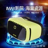 眼鏡虛擬3D智慧手機游戲rv眼睛4d一體機家庭電影設備 【全館免運】