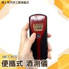 【酒測儀】酒精 精快速檢測器 酒駕測試儀 指揮棒 哨子 酒精測試儀 博士特汽修 MET-ATS