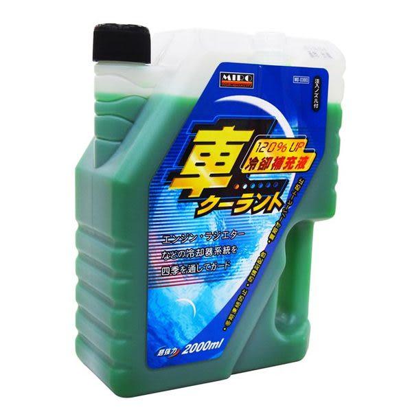 MIRO 水箱精MO-03003 (2000ml)【亞克】