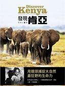 發現肯亞:用鏡頭捕捉大自然最狂野的生命力