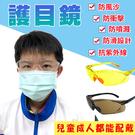 MIT防風護目鏡 運動眼鏡 抗UV400...