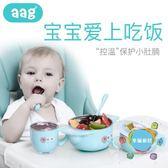 吸盤碗aag嬰幼兒注水保溫碗 寶寶餐具碗勺套裝嬰兒輔食碗防摔兒童吸盤碗