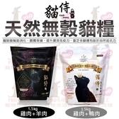PRO毛孩王 貓侍料 天然無穀貓糧 雞肉+鴨肉(白貓侍)1.5kg