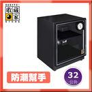 【防潮幫手】收藏家 32公升 入門型可控濕電子防潮箱 AD-45 (單眼專用/防潮盒)