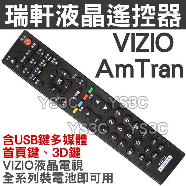 (現貨)VIZIO 瑞軒液晶電視遙控器(V1210)支援3D、首頁、USB AmTran 液晶電視遙控器 裝電池即可用