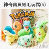 【東京正宗】 日本 Pokémon 神奇寶貝 精靈寶可夢 御三家系列 絨毛 玩偶 娃娃 (小) 共6款