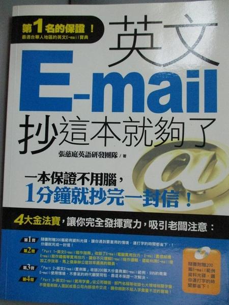 【書寶二手書T5/語言學習_XFW】英文E-mail,抄這本就夠了_張慈庭