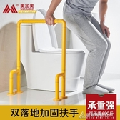 無障礙落地坐便器尼龍安全第三衛生間廁所小便斗老人殘弱馬桶扶手 酷斯特數位3c  YXS