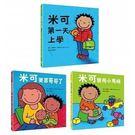 【水滴文化】米可長大了系列套書(米可第一天上學 + 米可要當哥哥了+米可會用小馬桶)