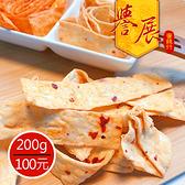 【譽展蜜餞】麻辣鮭魚片 200g/100元