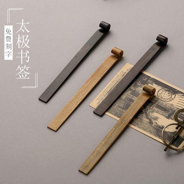 [超豐國際]手工制作創意異形紅木書簽 古典中國風太極書簽古風1入