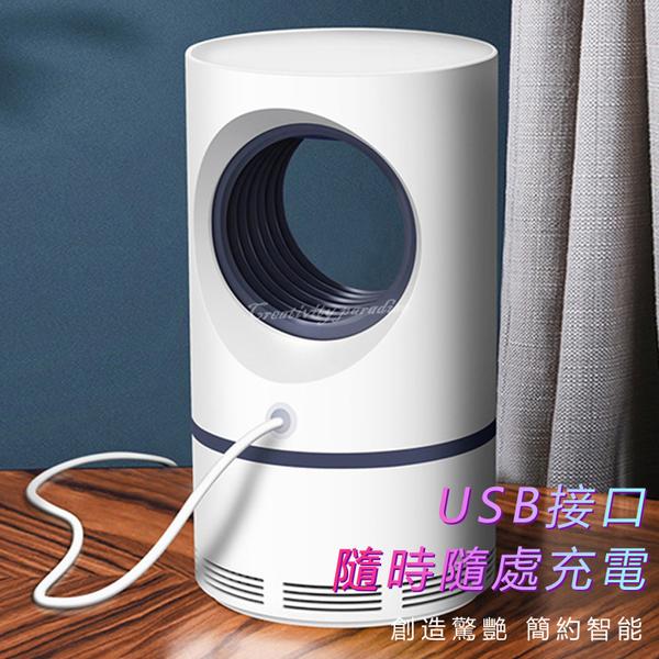 【紫外線滅蚊燈】大號 家用USB LED紫外線光催化吸入式捕蚊燈 捕蚊器