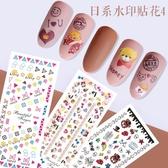 指甲貼紙 韓國防水水印貼花全貼飾品指甲卡通腳趾甲成品持久孕婦3D#美甲工具飾品