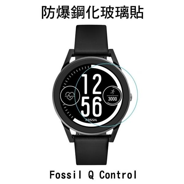 ☆愛思摩比☆Fossil Q Control 手錶鋼化玻璃貼 硬度 高硬度 高清晰 高透光 9H