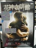 挖寶二手片-B54-正版DVD-電影【花神咖啡館】-聯影 愛瘋狂導演(直購價)