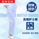 護士褲 玉霓裳護士褲子白色工作褲抽繩松緊腰褲子大碼系帶藍色護士褲冬裝 薇薇
