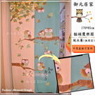 長門簾(85*170cm)又稱風水簾/廚房/茶水間/居家門簾(沒開衩)【貓頭鷹樂園】
