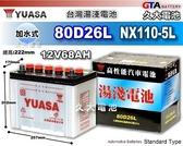 ✚久大電池❚ YUASA 湯淺 80D26L 加水式 汽車電瓶 96`前LEXUS 4.0(美規) MUSSO CX5
