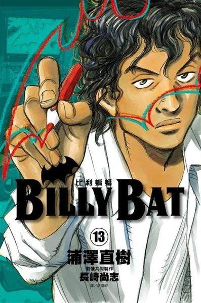 (二手書)BILLY BAT比利蝙蝠(13)