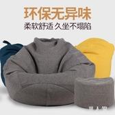 簡約懶人沙發豆袋日式單人兒童寶寶靠背客廳榻榻米 FR11668『男人範』