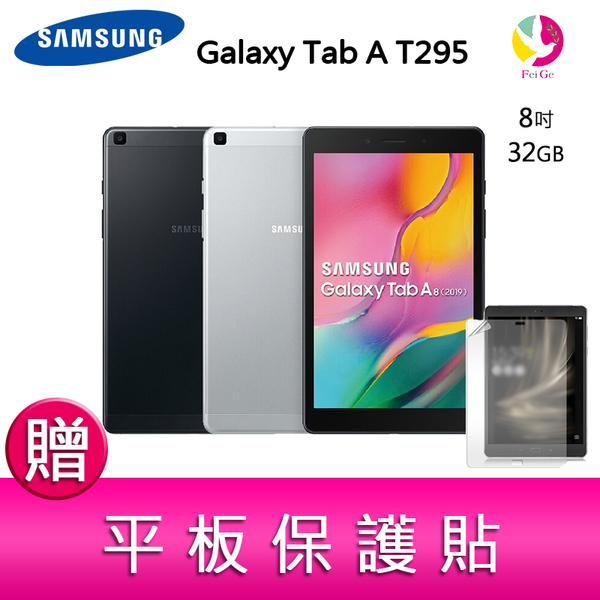 分期0利率 三星 SAMSUNG Galaxy Tab A T295 8吋 平板電腦(2019/LTE版) 贈『平板保護貼*1』