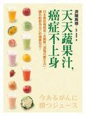 (二手書)天天蔬果汁,癌症不上身︰日本癌症權威第一本圖解「濟陽式養生法」,讓你輕..