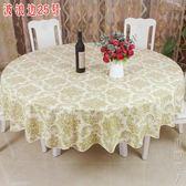 桌布大圓桌塑料PVC圓形圓圓餐台布防水防油免洗 父親節禮物