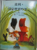 【書寶二手書T8/少年童書_ZBQ】波利,為什麼要吵架?_賴雅靜, 布里姬特