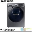 限區含配送SAMSUNG 三星 19公斤WIFI智能洗劑自動投入洗脫變頻滾筒洗衣機│魔力銀│WF19N8750KP
