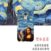 [zc553kl 硬殼] 華碩 asus ZenFone3 Max 5.5吋 ZC553KL X00DDA 機殼 外殼 梵谷 星空