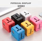 全球通用轉換插頭USB插座轉換器日本歐洲美國泰國港版萬能轉換器 樂活生活館