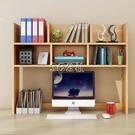 簡約創意學生宿舍電腦架書架桌面小書架置物架簡易收納辦公架