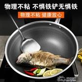中康炒鍋不粘鍋304不銹鋼炒菜鍋家用少油煙電磁爐煤氣灶專用鍋具 好樂匯