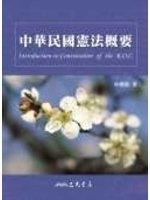 二手書《中華民國憲法概要(新版)--Introduction to Constitution of the R.O.C.》 R2Y ISBN:9571443182