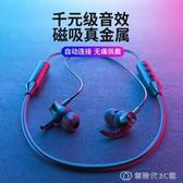 藍芽耳機運動跑步防水掛脖雙耳塞式超長待機適用華為vivo蘋果oppo 創時代