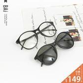 墨鏡 圓形黑膠框太陽眼鏡(附眼鏡盒)-BAi白媽媽【196126】