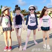 兒童泳衣小女孩中大童分體裙式長袖防曬可愛公主學生女童寶寶泳裝 中秋節
