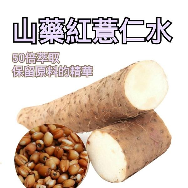 薏仁水/山藥紅薏仁水/20包入/盒-