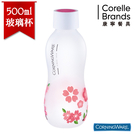 【美國康寧 CorningWare】X BOTTLE 隨行X杯500ML (櫻花粉)【好食家】