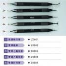 《享亮商城》Z0602 雙頭鐵筆