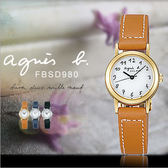 agnes b.法國簡約時尚錶 FBSD980 agnes b. 現+排單 熱賣中!