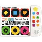 五彩遊戲:0歲視覺音樂書