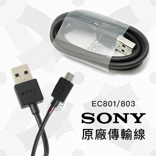 SONY EC801/803 傳輸線/充電線 Xperia Z3 Z2 Ultra ZU Z1