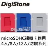 ◆免運費◆DigiStone MicroSD 記憶卡 裸卡盤 (單片裝)X5PCS 適用一般4P/8P/12P 記憶卡收納盒