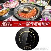 電磁爐 商用小型電磁爐方形圓形嵌入式一人一鍋迷你旋轉小火鍋店專用YTL 免運